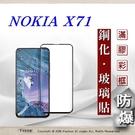 【現貨】諾基亞 Nokia X71 2.5D滿版滿膠 彩框鋼化玻璃保護貼 9H 螢幕保護貼