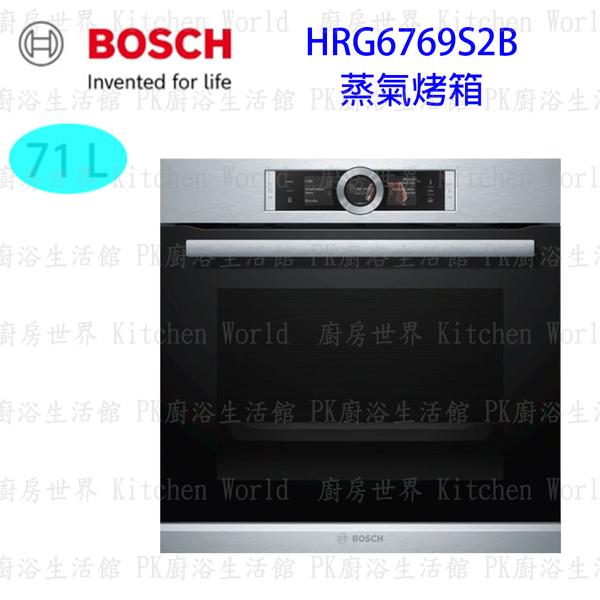 【PK廚浴生活館】 高雄 BOSCH 博世 HRG6769S2B 8系列 複合式蒸氣 烤箱 實體店面 可刷卡
