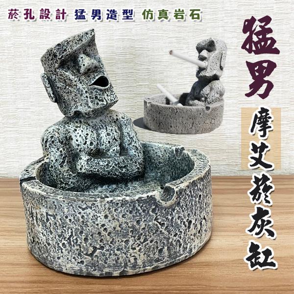 猛男摩艾菸灰缸 菸孔設計 MOAI 摩艾 復活島 擺飾 菸灰缸 moai 煙灰缸【葉子小舖】