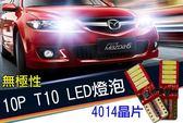 BOSITE 高功率 T10 無極性 4014 SMD LED 燈泡 10晶 兩顆入 雙面 小炸彈 小燈 閱讀燈 門邊