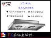 ❤PK廚浴生活館 ❤ 高雄喜特麗 JT-1835L 隱藏式排油煙機 雙渦輪增壓馬達