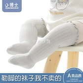 嬰兒長筒襪春秋過膝純棉新生兒寶寶襪子鬆口不勒腿冬季0-1歲 七夕禮物