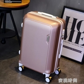 韓版可愛小行李箱女20寸學生拉桿箱萬向輪旅行箱男24密碼箱皮箱潮『蜜桃時尚』