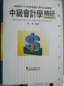 【書寶二手書T3/進修考試_QER】中級會計學精研_徐樂
