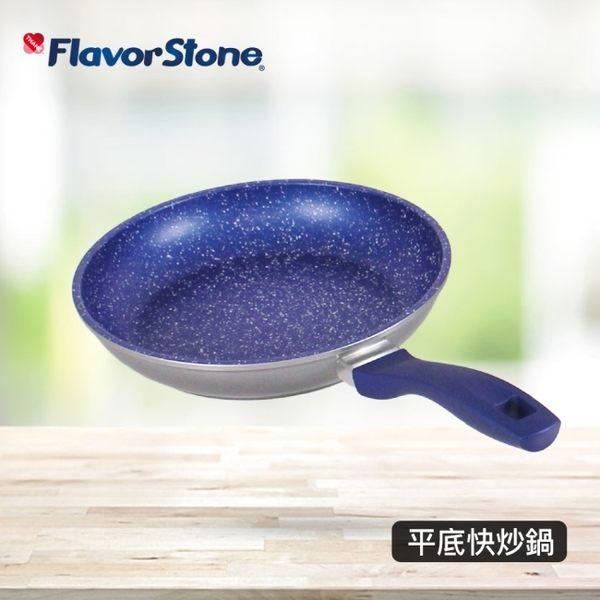 加拿大FlavorStone藍寶石超耐磨不沾鍋-平底快炒鍋