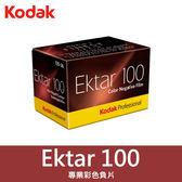 【效期2020年11月】Kodak 柯達 Ektar 100 100度 彩色軟片 135底片 彩色負片 膠捲底片 屮X3