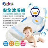 嬰兒浴網 PUKU 可調式安全沐浴床17101藍色企鵝