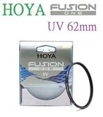 【聖影數位】HOYA 62mm Fusion One UV 抗紫外線保護鏡 取代HOYA PRO1D系列