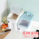 特惠-《真心良品》禾良密封式儲米桶(10KG+15KG)-2入組