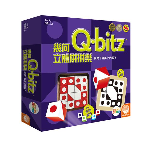 【樂桌遊】幾何立體拼拼樂(中文版) Q-bitz 0622