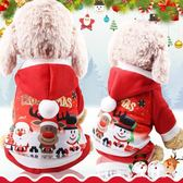 寵物狗狗圣誕節衣服新年裝泰迪比熊博美秋冬裝小型犬小狗幼犬貓咪 js19520『miss洛羽』