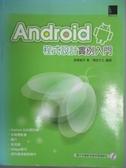 【書寶二手書T2/電腦_PDA】Android程式設計實例入門_高橋麻奈