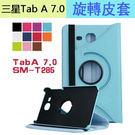 【陸少】旋轉皮套 三星Galaxy Tab A 7.0 T280 平板皮套 360度旋轉 支架 t280保護皮套 側翻 t285保護殼