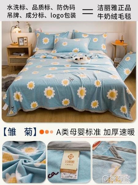 潔麗雅珊瑚絨毛毯子冬季加厚午睡蓋毯春秋法蘭絨學生宿舍鋪床單人 秋季新品