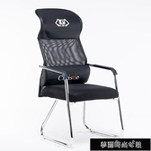 家用電腦椅辦公椅職員會議椅弓形網椅麻將椅子辦公室電腦椅靠背 LR9922 【快速出貨】