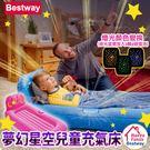 打造夢幻星空充氣床墊,3種顏色燈光變換 充氣前需將燈光盒放入電池後,將燈光盒放置固定位置中再進行充氣