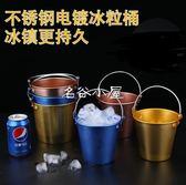 【618好康又一發】不銹鋼冰桶 酒吧KTV冰粒桶 電鍍冰桶