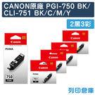 原廠墨水匣 CANON 1黑3彩+相片黑 PGI-750 BK/CLI-751 BK/CLI-751 C/CLI-751 M/CLI-751 Y /適用 CANON MX727/MX927