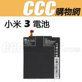小米3 內置電池 BM31 電池 MIUI mi3 電池 米3電池 DIY 零件