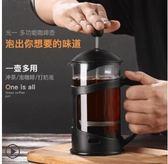 法式法壓壺滴漏手沖咖啡粉家用沖泡壺奶泡器玻璃過濾杯咖啡壺 愛麗絲精品igo