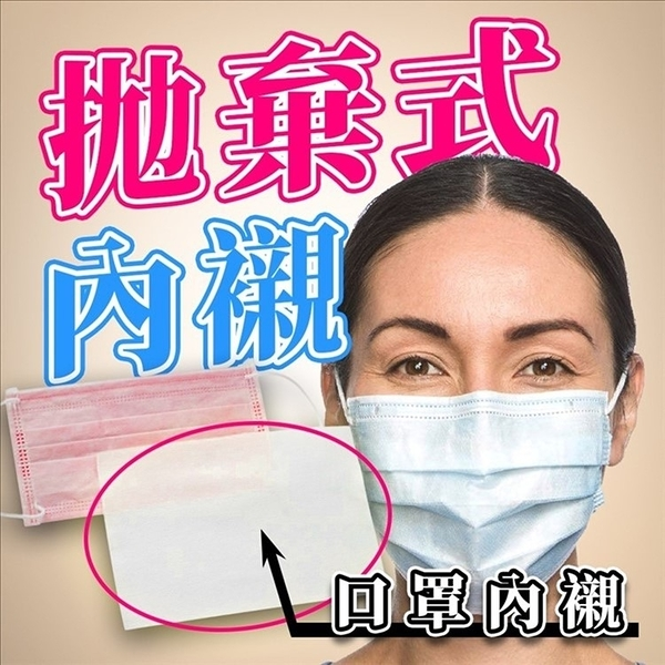 口罩內襯 現貨秒出 100入 拋棄式口罩內襯 台灣製 口罩防護墊 口罩墊【TW58901】