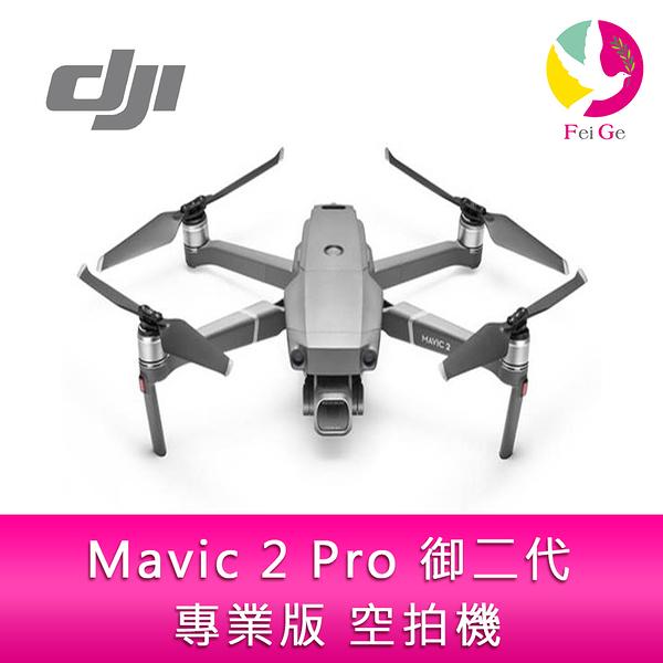 分期0利率 DJI 大疆 Mavic 2 Pro 御二代 專業版 空拍機 (聯強公司貨)