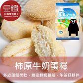 【豆嫂】日本零食 柿原牛奶蛋糕(8入)