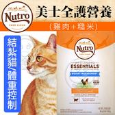 【🐱🐶培菓寵物48H出貨🐰🐹】Nutro美士》結紮貓/體重控制(雞肉+糙米)配方-3lbs/1.36kg (蝦)