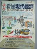 【書寶二手書T8/財經企管_HHB】圖解看懂現代經濟你必須熟知的40個主題_吳怡萱、程韻璇、歐婷怡