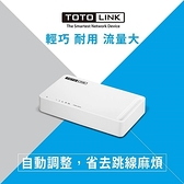 【南紡購物中心】TOTOLINK S505G 5埠10/100/1000Mbps 極速㇠太網路交換器