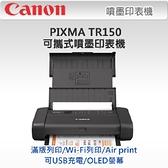 Canon PIXMA TR150 可攜式噴墨印表機 / 行動印表機