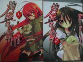 【書寶二手書T3/漫畫書_LBY】灼眼的夏娜_1&2集合售