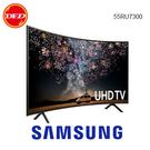 (會員優惠價)2019 三星 55RU7300 4K 曲面電視 55吋 4K 智慧連網液晶電視 台灣公司貨