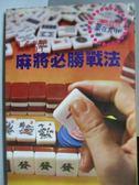 【書寶二手書T1/嗜好_LAD】16牌麻將必勝戰法