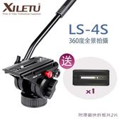 XILETU LS4S 喜樂途全景油壓雲台(公司貨)