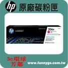 HP 原廠紅色高容量碳粉匣 W2113X (206X)