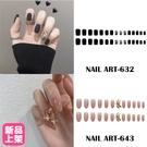 【NAIL ART-632、643】磨砂煙黑水波紋 金粉蝴蝶 美甲造型貼 (24入/盒)