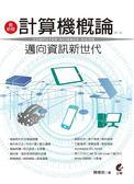 最新版計算機概論:邁向資訊新世代(第六版)
