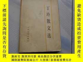 二手書博民逛書店罕見丁玲散文選(精裝,85年初版3800冊)有書衣Y155211