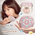 韓國AGE20施華洛世奇水晶限定版三色拿鐵爆水粉餅