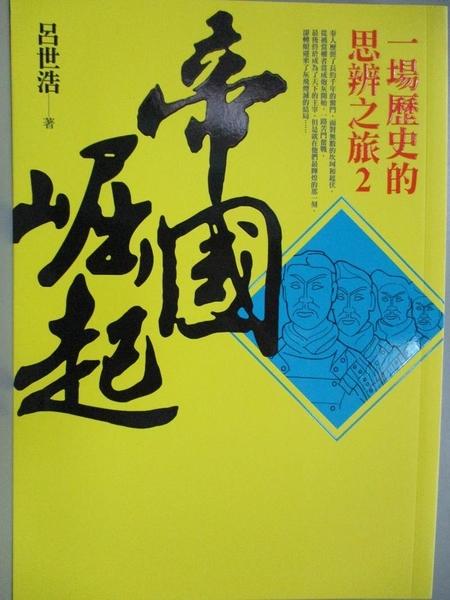 【書寶二手書T1/歷史_LAY】帝國崛起-一場歷史的思辨之旅2_呂世浩