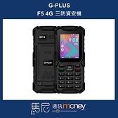 (免運+贈轉接卡)積加 G-Plus F5 4G三防資安機/軍人機/防水系數IP68/防塵/防摔/無相機【馬尼通訊】