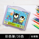 珠友 CP-30028 彩色筆/36色/安全無毒/學生色筆(台灣製)