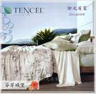 天絲棉 TENCEL【兩用被+薄床包組】5*6.2尺 御元家居『芬芳城堡』四件套天絲棉寢具