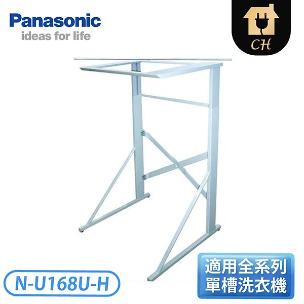 [Panasonic 國際牌]乾衣機腳架 N-U168U-H