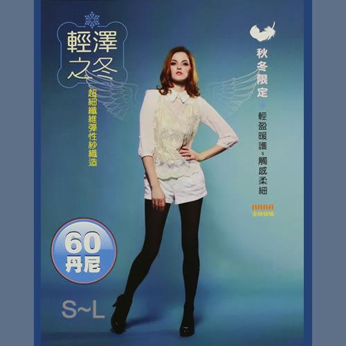 保暖天鵝絨全彈性褲襪 輕盈暖護 輕澤之冬 台灣製 琨蒂絲