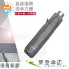 雨傘 陽傘 萊登傘 中傘面 抗UV 防曬 輕傘 遮熱 易開輕傘 手開 開傘直接推開 銀膠 Leotern(銀灰)