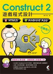 (二手書)Construct 2 遊戲程式設計-HTML5、Android App 一次做完