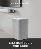 《名展音響》美國 Harman Kardon 哈曼卡頓 Citation Sub S 無線超低音喇叭