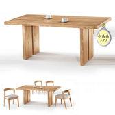 【水晶晶家具/傢俱首選】CX9742-2 凱薩栓木本色180cm全木心板超大型餐桌~~餐椅另購